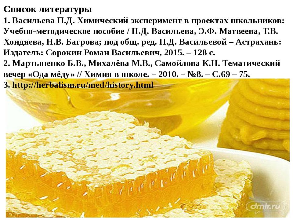 Список литературы 1. Васильева П.Д. Химический эксперимент в проектах школьни...