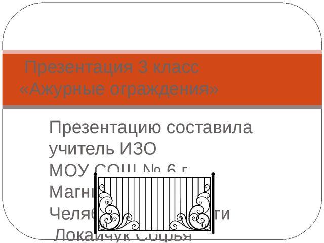 Презентацию составила учитель ИЗО МОУ СОШ № 6 г. Магнитогорска Челябинской об...