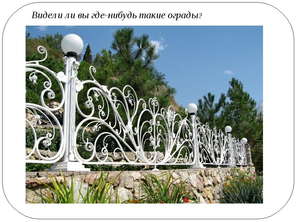 Видели ли вы где-нибудь такие ограды?