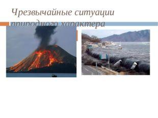 Чрезвычайные ситуации природного характера Извержение вулкана Кракатау Цунами
