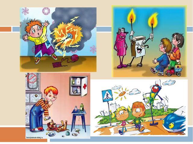 Картинки к теме безопасность в повседневной жизни