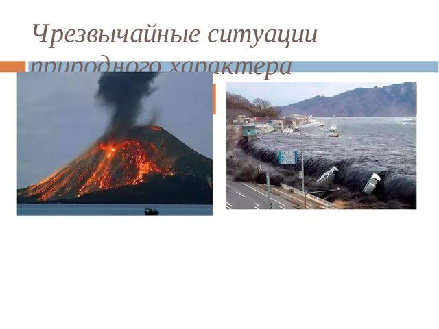 Чрезвычайные ситуации природного характера Извержение вулкана Кракатау Цунами...