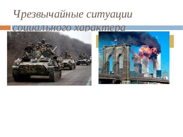 Чрезвычайные ситуации социального характера Война на Донбассе Террористическ...
