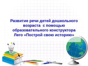 Развитие речи детей дошкольного возраста с помощью образовательного конструкт