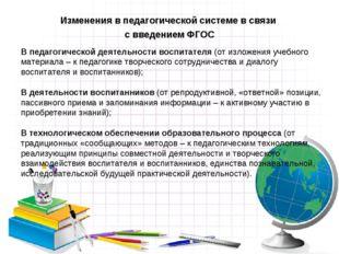 Изменения в педагогической системе в связи с введением ФГОС В педагогической