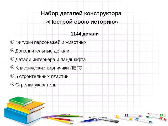 Набор деталей конструктора «Построй свою историю» 1144 детали Фигурки персона...