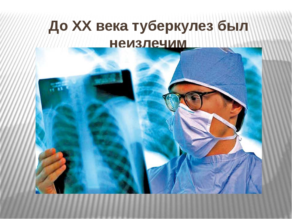 До ХХ века туберкулез был неизлечим
