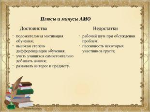 Плюсы и минусы АМО положительная мотивация обучения; высокая степень дифферен
