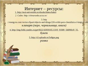 Интернет – ресурсы: 3. http://energyru.com/vector-clipart/objects-and-things/