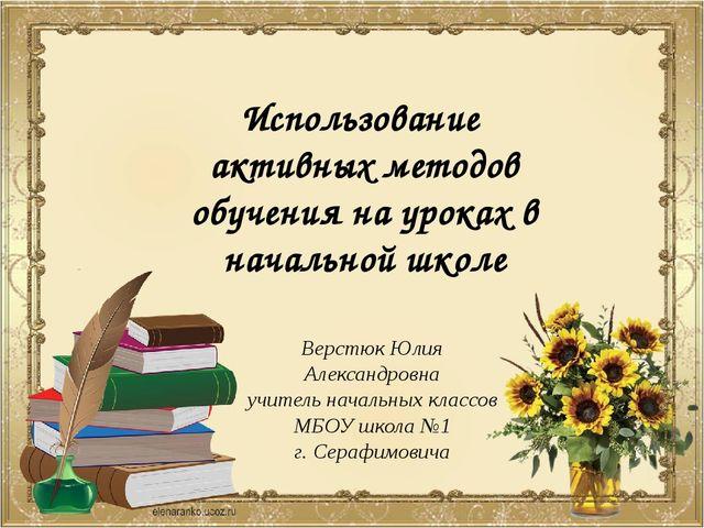 Верстюк Юлия Александровна учитель начальных классов МБОУ школа №1 г. Серафи...
