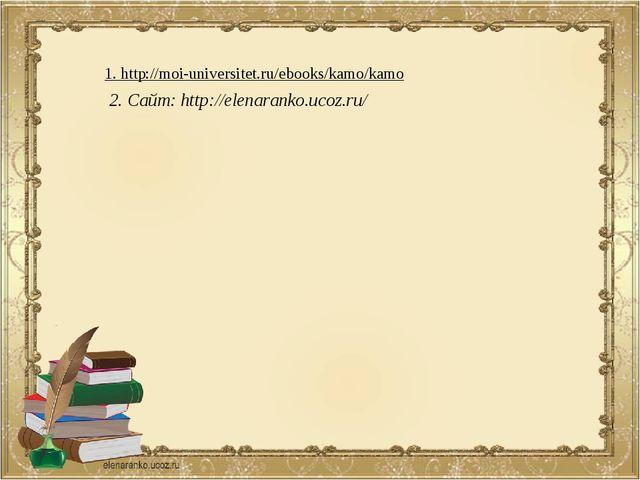 2. Сайт: http://elenaranko.ucoz.ru/ 1. http://moi-universitet.ru/ebooks/kamo...