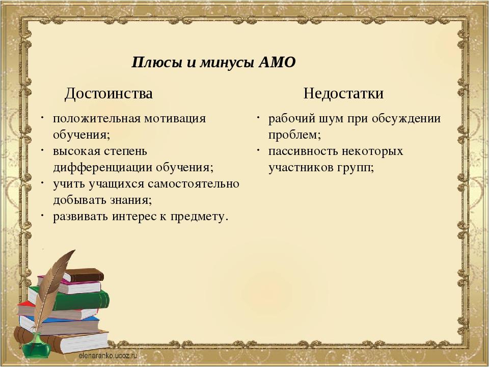 Плюсы и минусы АМО положительная мотивация обучения; высокая степень дифферен...