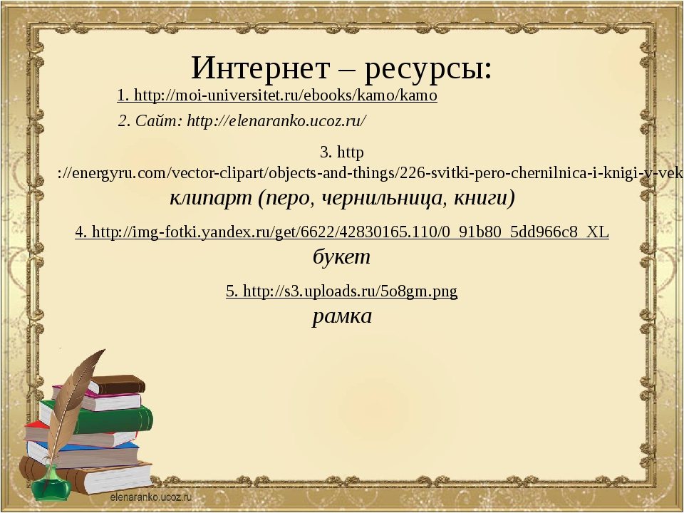 Интернет – ресурсы: 3. http://energyru.com/vector-clipart/objects-and-things/...