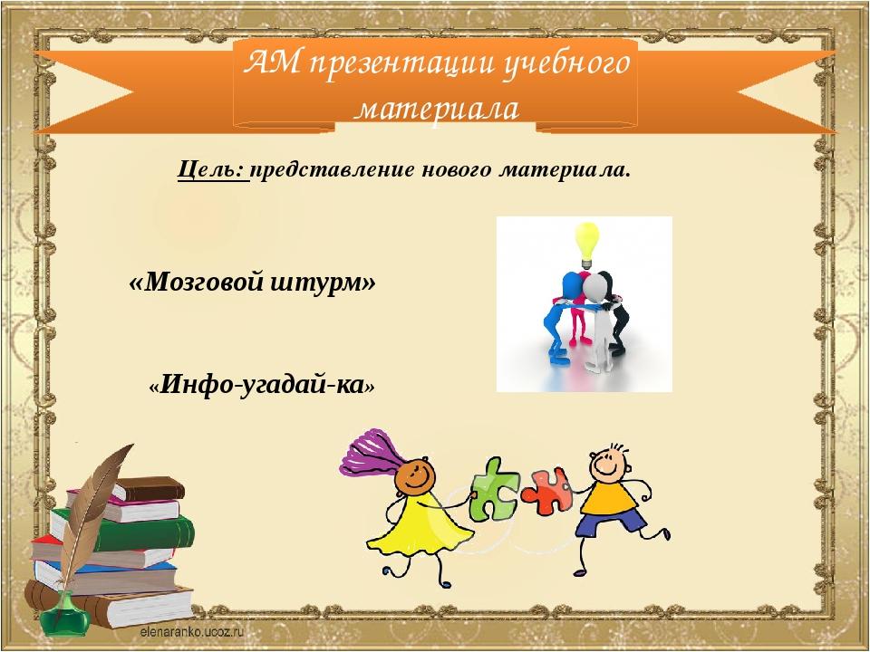 АМ презентации учебного материала «Инфо-угадай-ка» Цель: представление нового...