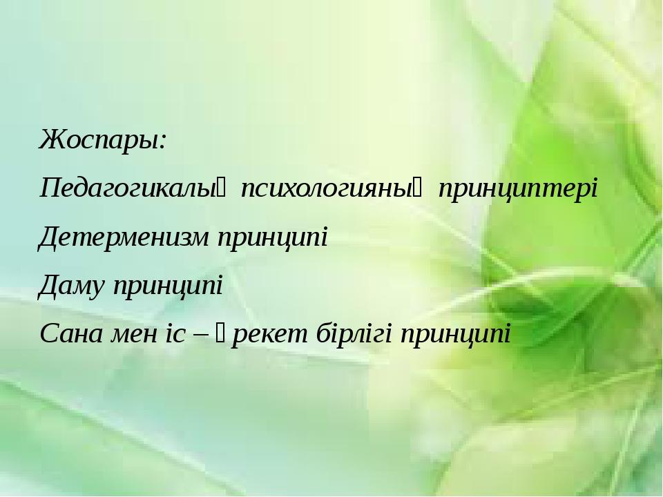 Жоспары: Педагогикалық психологияның принциптері Детерменизм принципі Даму пр...