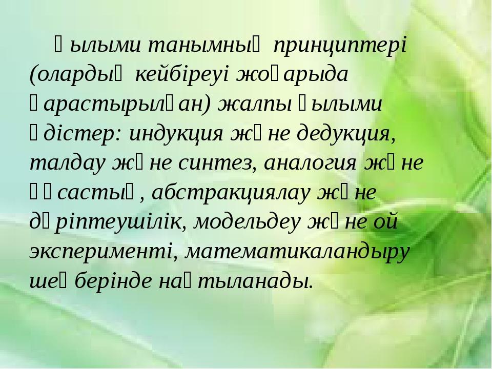 Ғылыми танымның принциптері (олардың кейбіреуі жоғарыда қарастырылған) жалпы...