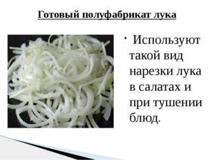 Готовый полуфабрикат лука Используют такой вид нарезки лука в салатах и при т