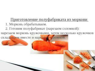 Приготовление полуфабриката из моркови 1. Морковь обрабатываем. 2. Готовим п
