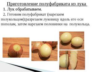 Приготовление полуфабриката из лука 1. Лук обрабатываем. 2. Готовим полуфабр