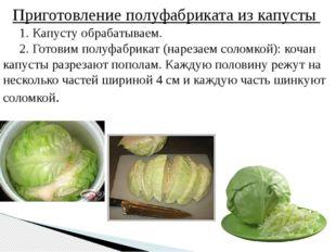 Приготовление полуфабриката из капусты 1. Капусту обрабатываем. 2. Готовим п