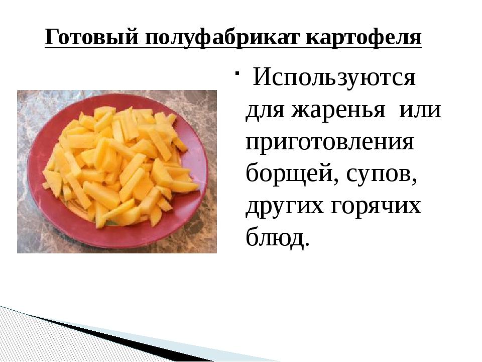Готовый полуфабрикат картофеля Используются для жаренья или приготовления бор...
