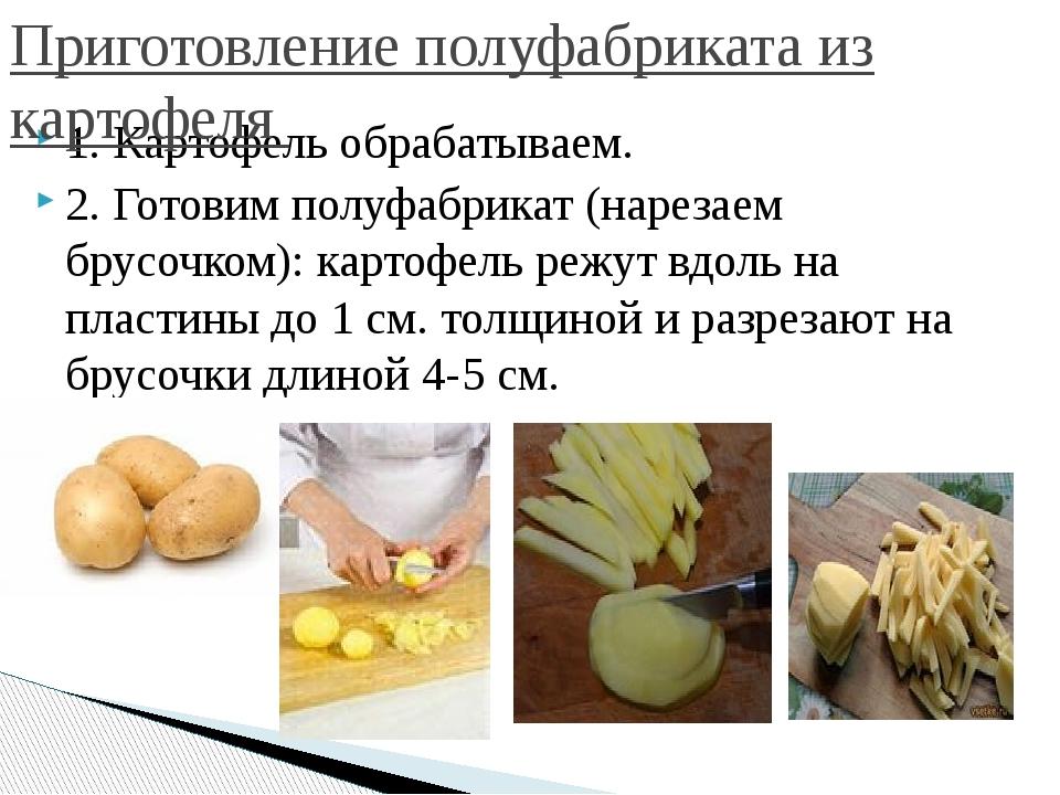 1. Картофель обрабатываем. 2. Готовим полуфабрикат (нарезаем брусочком): карт...