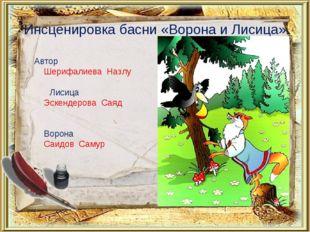 Инсценировка басни «Ворона и Лисица» Автор  Шерифалиева НазлуЛисица
