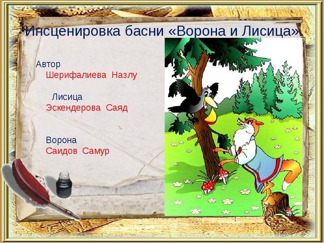 Инсценировка басни «Ворона и Лисица» Автор  Шерифалиева НазлуЛисица...