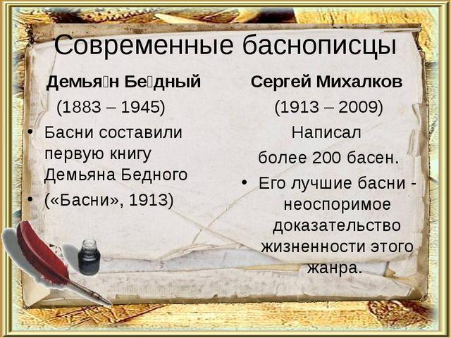 Современные баснописцы Демья́н Бе́дный (1883 – 1945) Басни составили первую к...