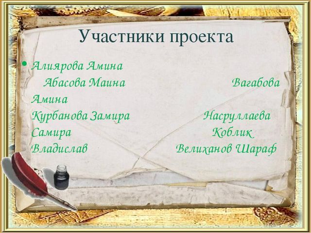 Участники проекта Алиярова Амина  Абасова Маина Вагабова Амина   Курбанова...
