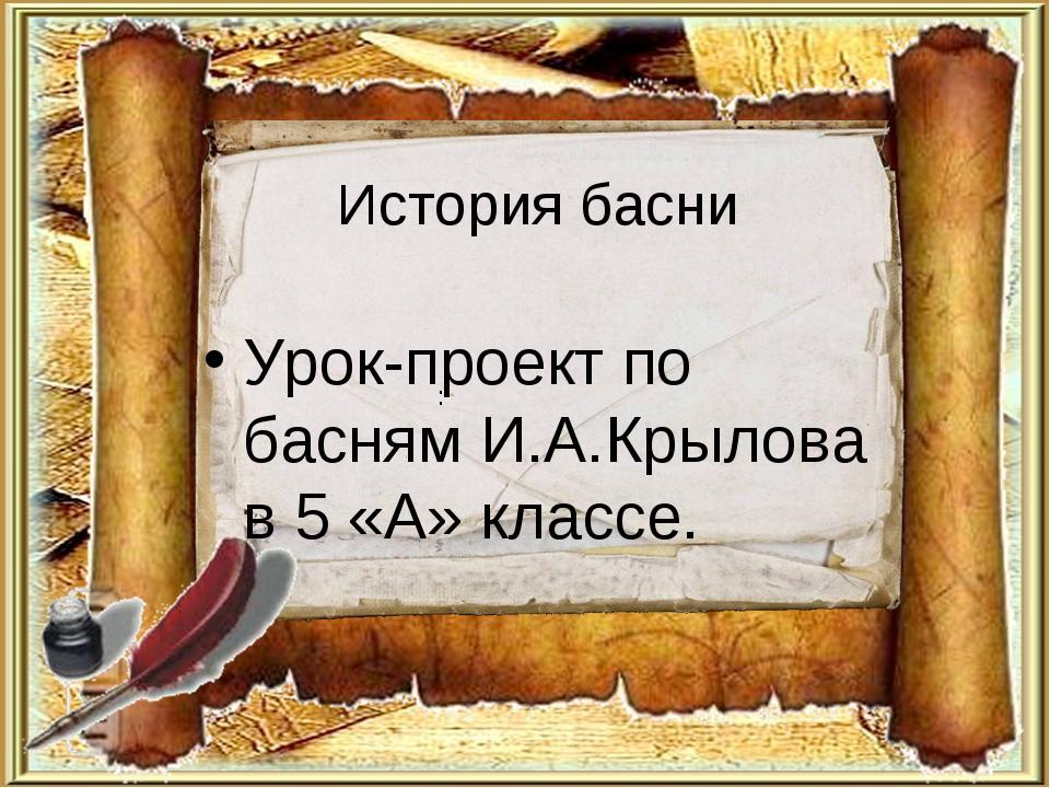 История басни Урок-проект по басням И.А.Крылова в 5 «А» классе. :