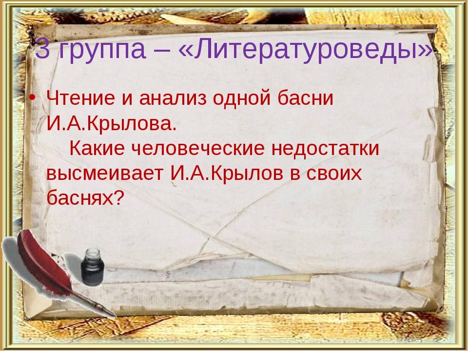 3 группа – «Литературоведы» Чтение и анализ одной басни И.А.Крылова. Какие ч...