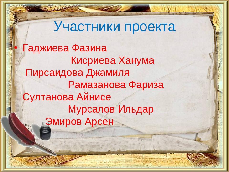 Участники проекта Гаджиева Фазина  Кисриева Ханума Пирсаидова Джамиля   Ра...