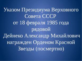 Указом Президиума Верховного Совета СССР от 18 февраля 1985 года рядовой Дейн