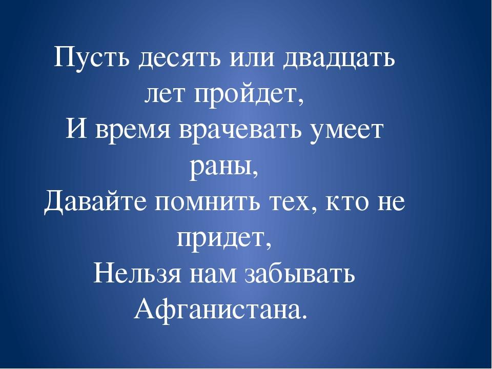 Пусть десять или двадцать лет пройдет, И время врачевать умеет раны, Давайте...