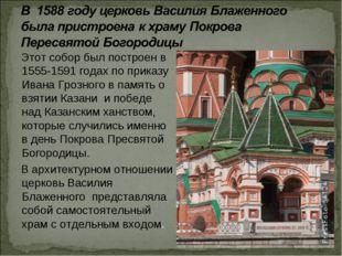 Этот собор был построен в 1555-1591 годахпо приказу Ивана Грозногов память