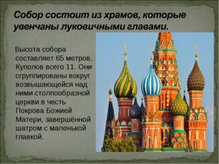 Высота собора составляет 65 метров. Куполов всего 11. Они сгруппированы вокр