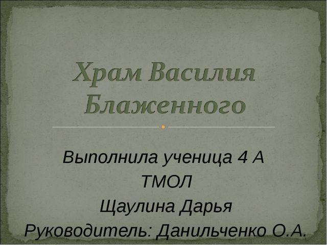 Выполнила ученица 4 А ТМОЛ Щаулина Дарья Руководитель: Данильченко О.А.