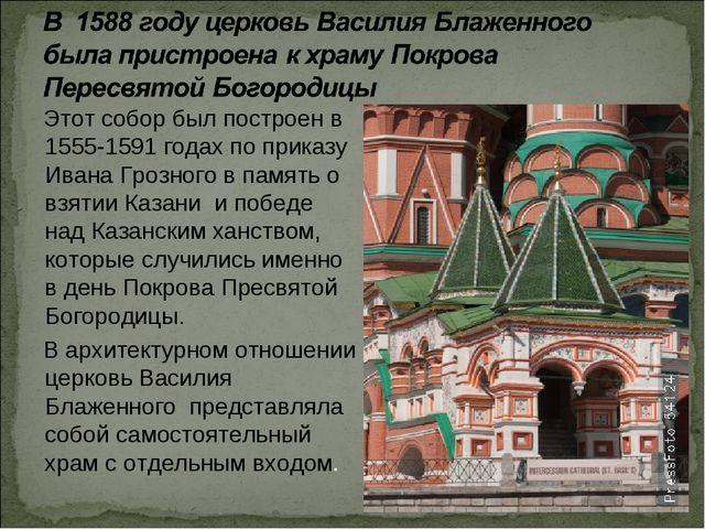 Этот собор был построен в 1555-1591 годахпо приказу Ивана Грозногов память...