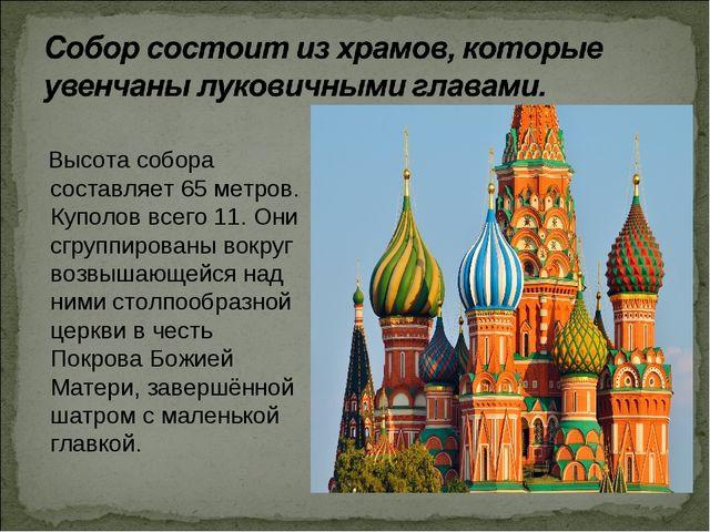 Высота собора составляет 65 метров. Куполов всего 11. Они сгруппированы вокр...
