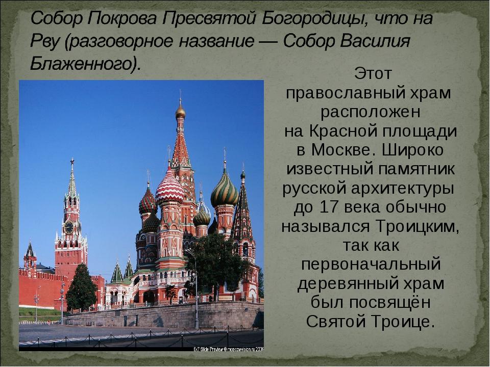 Этот православныйхрам расположен наКрасной площади в Москве. Широко извест...