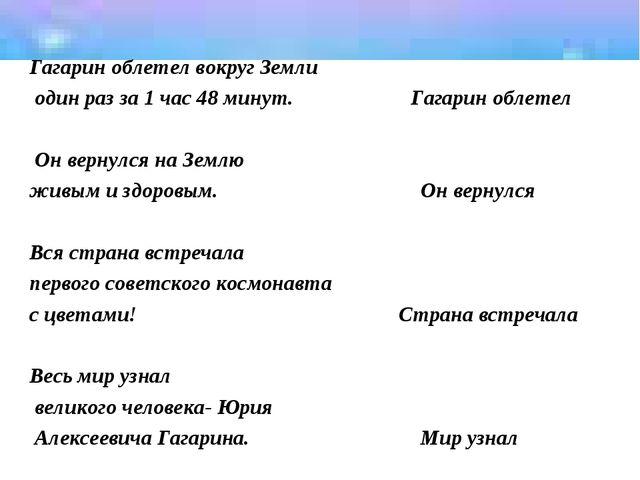 Гагарин облетел вокруг Земли один раз за 1 час 48 минут. Гагарин облетел Он...