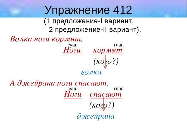 Упражнение 412 (1 предложение-I вариант, 2 предложение-II вариант). Волка ног...