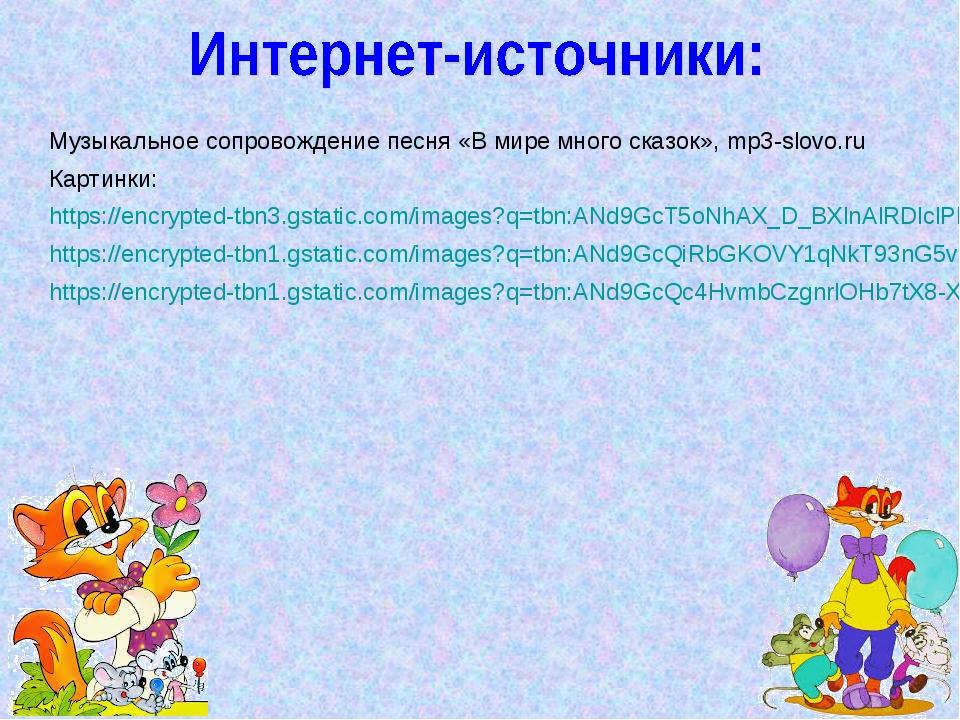 Музыкальное сопровождение песня «В мире много сказок», mp3-slovo.ru Картинки:...