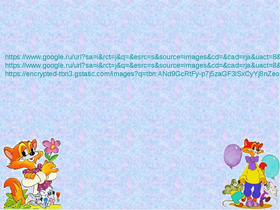 https://www.google.ru/url?sa=i&rct=j&q=&esrc=s&source=images&cd=&cad=rja&uact...
