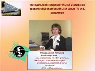 Старостина Татьяна Владимировна, зам. директора по УВР, учитель географии выс