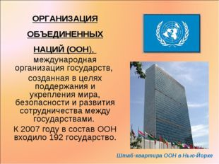 ОРГАНИЗАЦИЯ ОБЪЕДИНЕННЫХ НАЦИЙ (ООН), международная организация государств, с