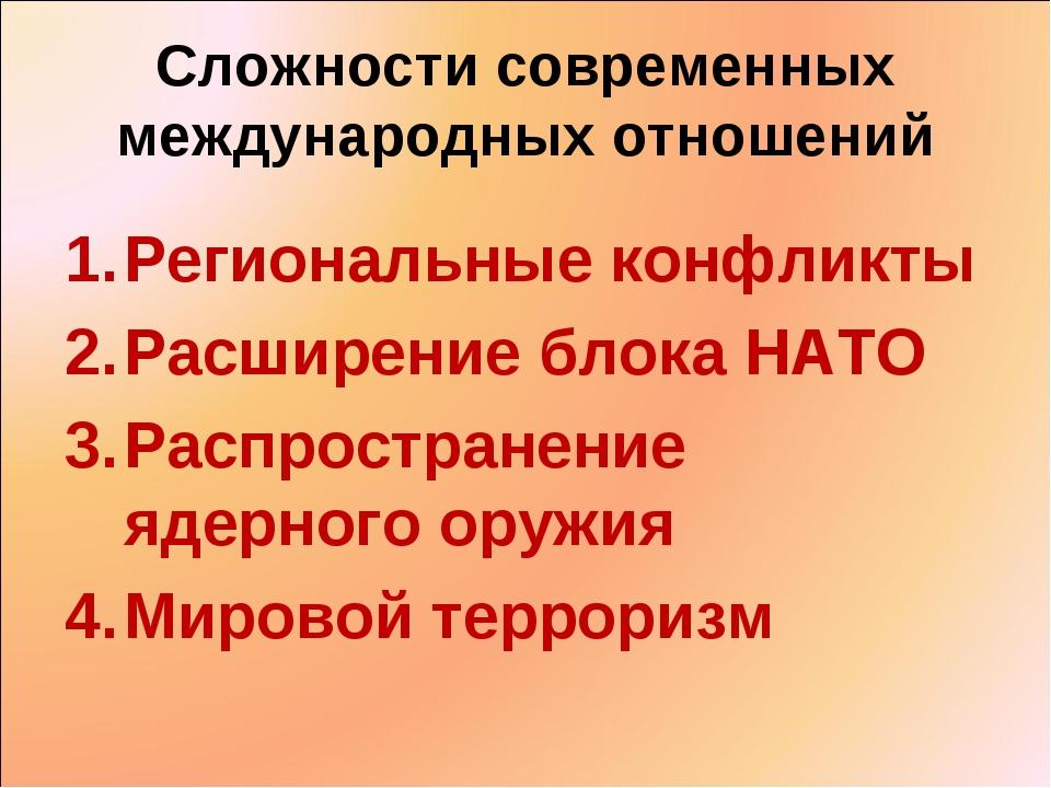 Сложности современных международных отношений Региональные конфликты Расширен...