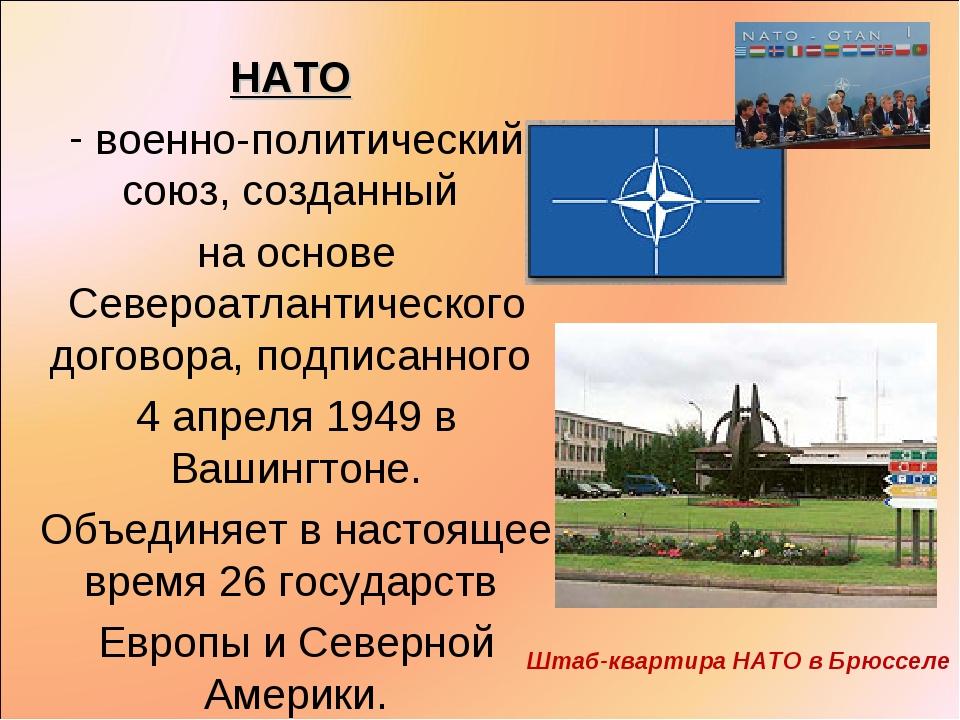 НАТО военно-политический союз, созданный на основе Североатлантического догов...