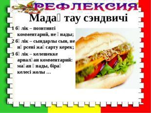 Мадақтау сэндвичі 1 бөлік – позитивті комментарий, не ұнады; 2 бөлік – сында